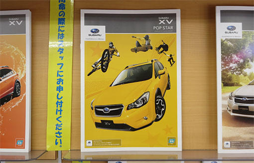 SUBARU XV POP STAR