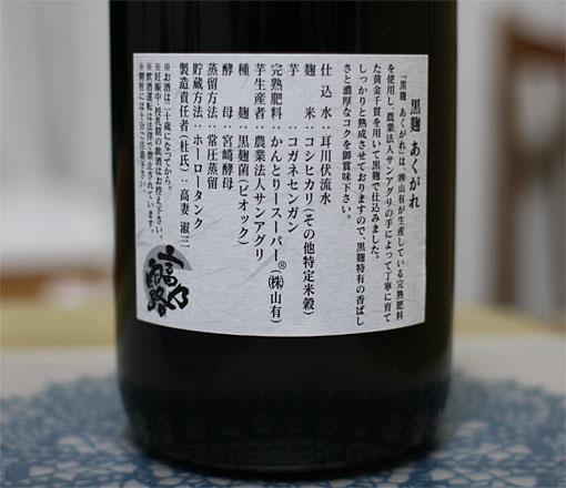 富乃露酒造 日向あくがれ(黒麹)